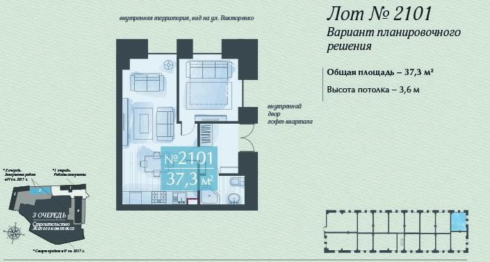 Апартаменты 2101, 2-х комнатная квартира на ул. Викторенко, д.16, стр.2