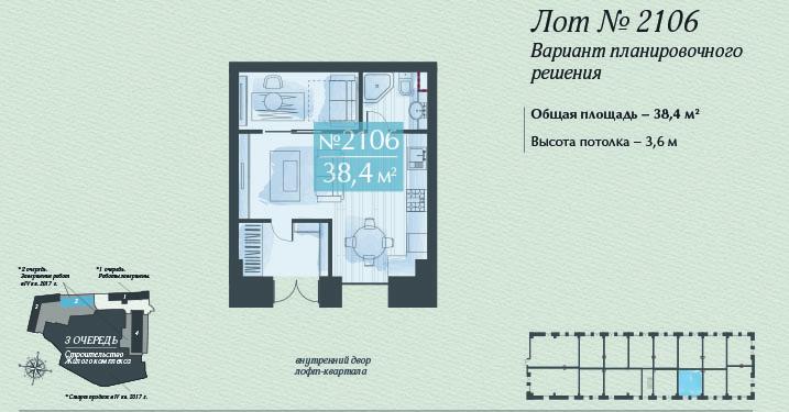 Апартаменты 2106, 2-х комнатная квартира на ул. Викторенко, д.16, стр.2