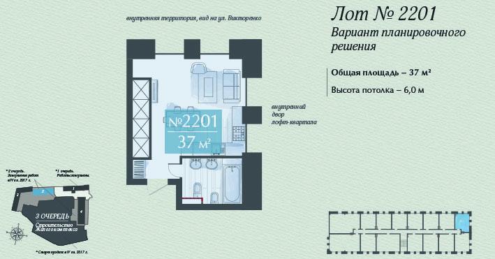 Апартаменты 2201, 1-комнатная квартира на ул. Викторенко, д.16, стр.2
