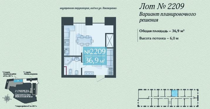 Апартаменты 2209, 1-комнатная квартира на ул. Викторенко, д.16, стр.2